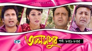 Aloshpur | Episode 831-835 | Fazlur Rahman Babu | Mousumi Hamid | A Kha Ma Hasan