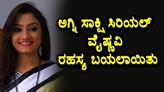 Agnisakshi serial vaishnavi secrete reveled | Agnisakshi serial | Kannada | Top Kannada TV