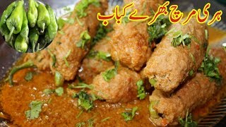 Hari Mirch Bharay Kabab | Easy Mirch Kabab Recipe by Hamida