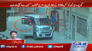 Gujar Pura: Incident of robbery at Chairman Council of 166 Chaudhry Shafqat Hussain