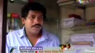 Bangla Natok Dana Bhanga Shopno Part 1