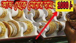 অাজ থেকে বাংলা দেশে সোনার দাম ১০০০/- বাড়ল !!! Bangladash Gold Rate up 1000/- to day