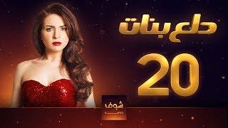 مسلسل دلع بنات الحلقة 20 العشرون | HD - Dalaa Banat Ep 20
