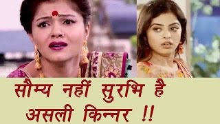 Shakti Astitva ke Ehsaas Ki: Surbhi is the REAL KINNER | FilmiBeat