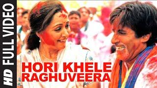 Hori Khele Raghuveera Full Song | Baghban | Amitabh Bachchan, Hema Malini