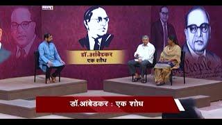 Dr Ambedkar-Ek Shodh