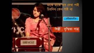 Majhe majhe tabo dekha pai ♫ মাঝে মাঝে তব দেখা পাই ♫  Susmita Patra