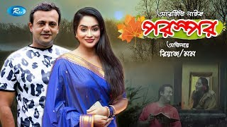 পরস্পর | Poroshpor | Riaz | Momo | Eid Drama