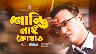 Asif - Shanti Nai Kothao by Asif   Ridoye RoktoKhoron Album   Bangla Video Song