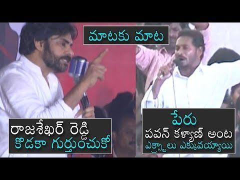 Xxx Mp4 Dialogues War Between Pawan Kalyan And YS Jagan YSRCP Janasena Party Daily Culture 3gp Sex