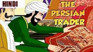 Akbar And Birbal - The Persian Trader - Animated Hindi Stories For Kids