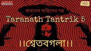 #SundaySuspense |#শ্বেতবগলা |#TaranathTantrik 25.08.19 | Taradas Bandyopadhyay | Mirchi Bangla