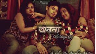 Ananyo - Unique Guy Movie From the makers of ATMAJ starring Sreelekha Mitra & BIMURTA