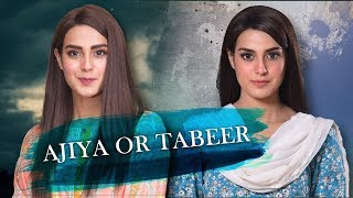 Ajiya or Tabeer   Who do you love the most   HUM TV   Spotlight