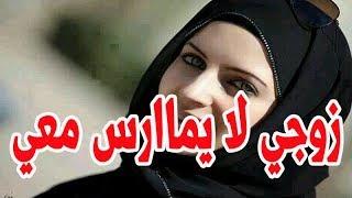 سمير الليل زوجي الاا مخداش الدوا مكيقدرش امارس معيا الحنس
