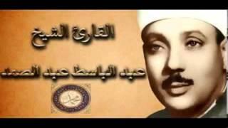 ٢٦ عبدالباسط عبدالصمد تجويد الجزء التاسع والعشرون Abdul Basit Abdul Samad 26