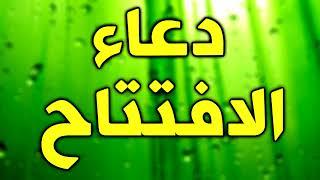 دعاء الافتتاح بصوت ايراني ~ دعاء كل ليلة من شهر رمضان ~ ادعية رمضان