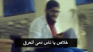 مفيش صاحب / مهرجان صيدلة عين شمش