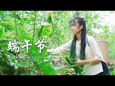 农村姑娘隐居深山与世隔绝,采草药包� 子,过一个不一样的端午节 Make zongzi for Dragon Boat Festival