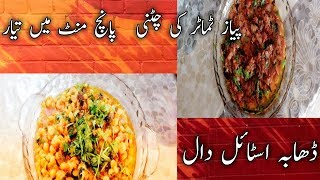 Sehri Mai Jub Ghosht Se Dil Bhar Jai Tou Ye Recipe Zaroor Banayein