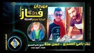 مهرجان 4 فاز فرحة سينو امريكا غناء رامى المصرى وحسن ستلا توزيع رامى المصرى 2017
