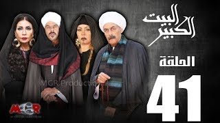 الحلقة الواحد والاربعون 41  - مسلسل البيت الكبير Episode 41 -Al-Beet Al-Kebeer