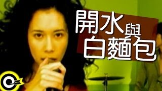 莫文蔚 Karen Mok【開水與白麵包 Plain Bread And Water】Official Music Video