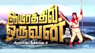Aayirathil Oruvan | Latest Official trailer