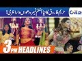 Hareem Farooq Hot Entry In New Item Number | News Headlines | 3:00pm | 13 July 2019 | City 42