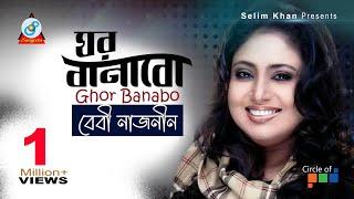 Ghor Banabo - Baby Naznin Music Video - Bhalobashar Ghor