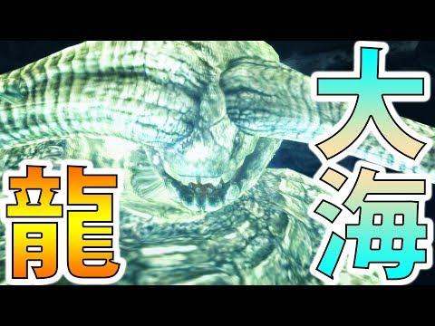 Xxx Mp4 【MH3G HD】決戦!水中古龍ナバルデウス! PART19 【モンハン3G実況】 3gp Sex
