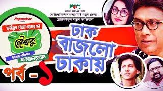 ছোট কাকু | Chotokaku | Dhak Bajlo Dhakay | Episode 1 | Eid Drama Serial 2017 | Channel i TV