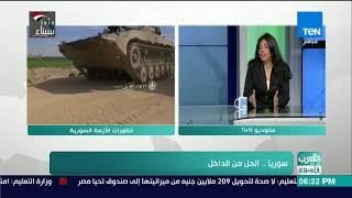"""العرب في أسبوع - جيلان جبر عضو """"المصري للشؤون الخارجية"""" وتحليل لآخر المستجدات على الساحة السورية"""