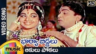 Bharya Biddalu Telugu Movie | Aakulu Pokalu Video Song | ANR | Jayalalitha | Mango Music