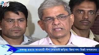 Today Bangla News 20 August 2019 | 20-8-2019 BD News Today | Latest Bengali News | BD Latest News