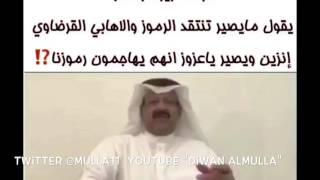 محمد الملا لعبدالعزيز الجاسم يجب ان يطرد القرضاوي من الدوحه