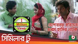 Bangla Comedy Natok | Similar 2 |  Mosharraf Karim, Zui Korim, Najia Hoq Orsha