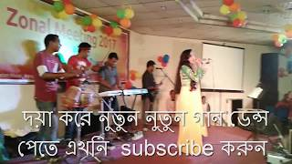 bangla best consat song 2017 ,না দেখলেই মিস...Bangla New Music Video 2017
