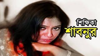নায়িকা শাবনুর এবার নতুন লুকে শিক্ষিকা হবেন। Shabnur Bangla Movie kotodin Dekhina Tomay News