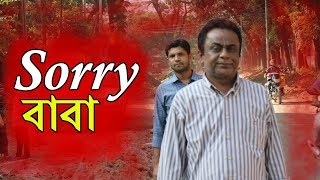 Emotional Short Film - Sorry Baba - New Bangla Short Film 2017