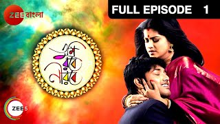 Tumi Robe Nirobe - Episode 1 - December 15, 2014