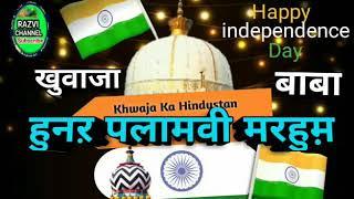 Hunar Palamwi || Khwaja Baba  ki Duwariya Base Lage• Happy independence day ke Hawale se ye kalaam.