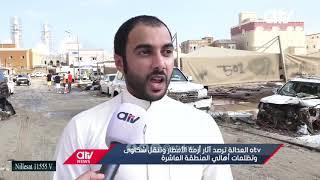 العدالة atv ترصد آثار أزمة الأمطار وتنقل شكاوى وتظلمات أهالي المنطقة العاشرة