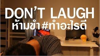 ไม่เห็นฮาเลย #ทำอะไรดี | Don't Laugh