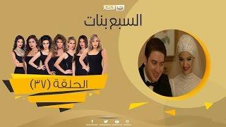 Episode 37 - Sabaa Banat Series | الحلقة السابعة والثلاثون - السبع بنات