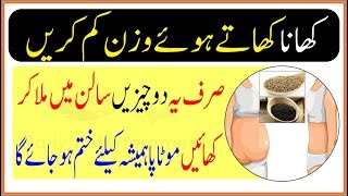 Full weight loss And Belly Fat Loss Tips In Urdu