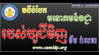 LDP Khem Veasna Speech How to break the professional ideology of Ho Chi Minh