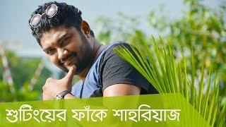 Download 'শুটারে'র শুটিংয়ের ফাঁকে শাহরিয়াজ   শাহরিয়াজ   শাকিব খান   সম্রাট   শুটার 3Gp Mp4