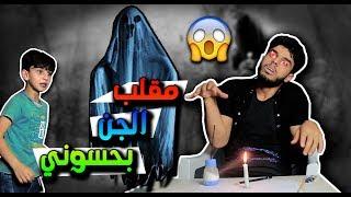 مقلب مرعب #دخل فية جني وحضرت ارواح #حسوني كام يبجي #تحشيش 2017#عمار ماهر