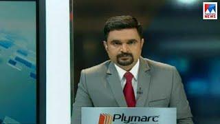 ഒരു മണി വാർത്ത | 1 P M News | News Anchor - Ayyappadas | March 18, 2018